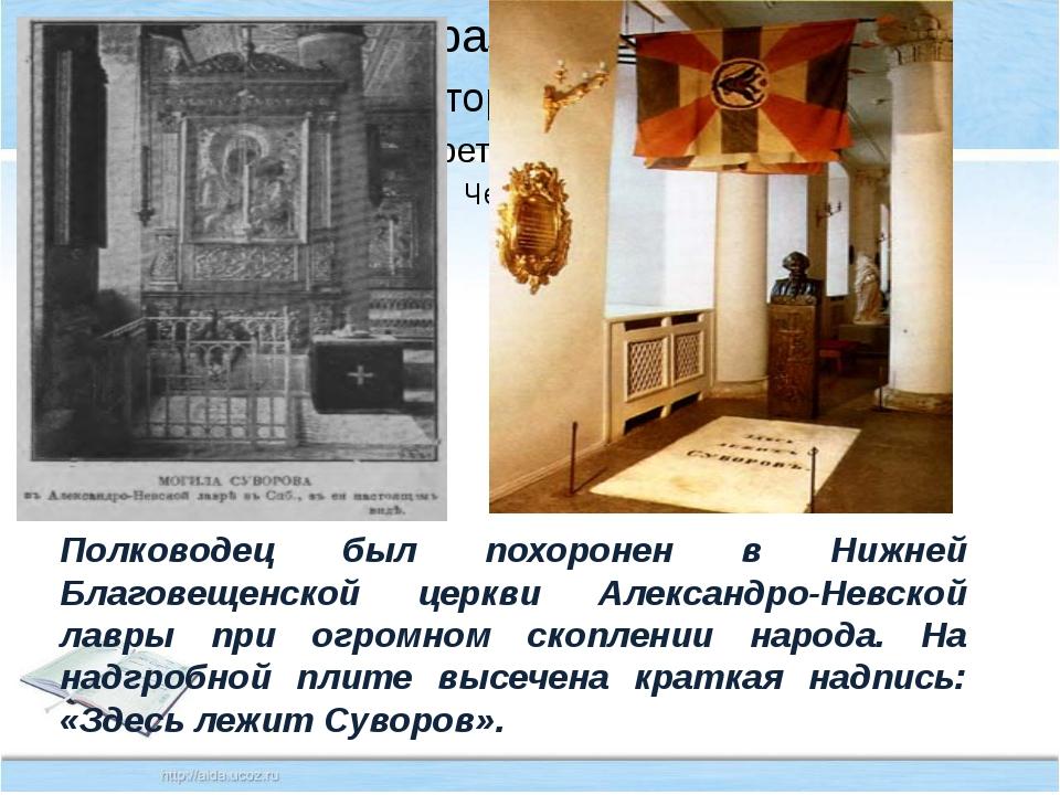 Полководец был похоронен в Нижней Благовещенской церкви Александро-Невской л...