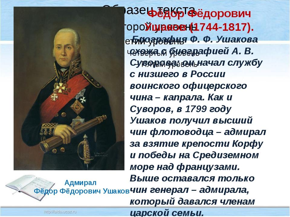 Фёдор Фёдорович Ушаков (1744-1817). Биография Ф. Ф. Ушакова схожа с биографи...
