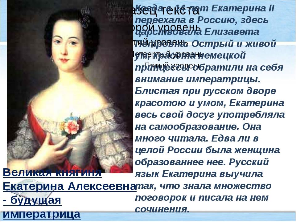 Великая княгиня Екатерина Алексеевна - будущая императрица Екатерина II Когд...