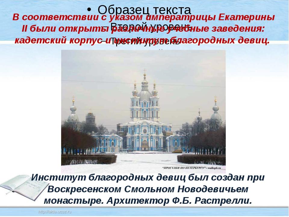 В соответствии с указом императрицы Екатерины II были открыты различные учеб...