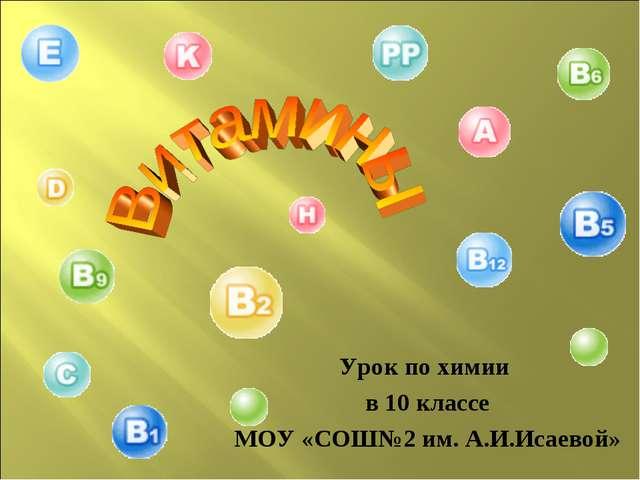 Урок по химии в 10 классе МОУ «СОШ№2 им. А.И.Исаевой»