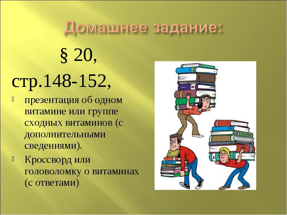 § 20, стр.148-152, презентация об одном витамине или группе сходных витаминов...