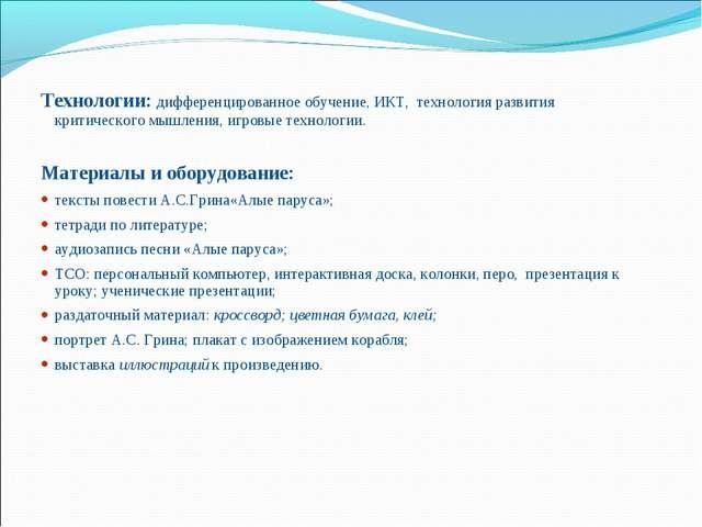 Технологии: дифференцированное обучение, ИКТ, технология развития критическог...