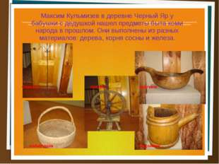 Максим Кульмизев в деревне Черный Яр у бабушки с дедушкой нашел предметы быта