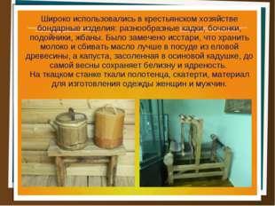 Широко использовались в крестьянском хозяйстве бондарные изделия: разнообразн