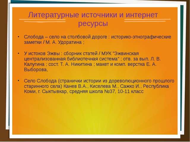 Литературные источники и интернет ресурсы Слобода – село на столбовой дороге...