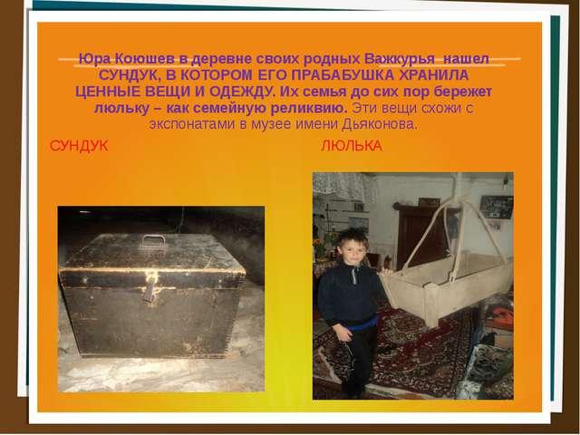 Юра Коюшев в деревне своих родных Важкурья нашел СУНДУК, В КОТОРОМ ЕГО ПРАБАБ...