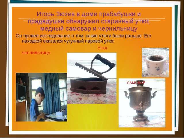 Игорь Зюзев в доме прабабушки и прадедушки обнаружил старинный утюг, медный с...