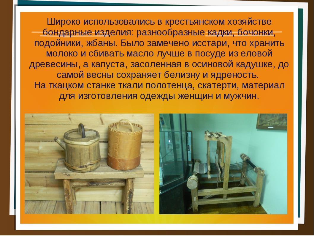 Широко использовались в крестьянском хозяйстве бондарные изделия: разнообразн...