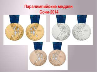 Паралимпийские медали Сочи-2014