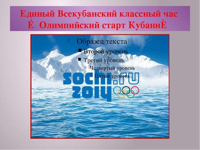 Единый Всекубанский классный час ≪Олимпийский старт Кубани≫