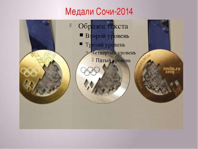 Медали Сочи-2014