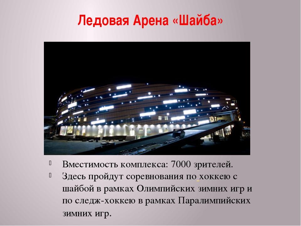 Ледовая Арена «Шайба» Вместимость комплекса: 7000 зрителей. Здесь пройдут сор...