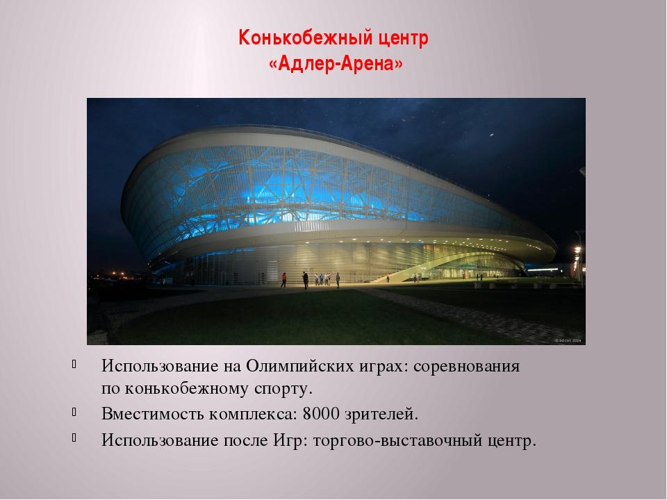 Конькобежный центр «Адлер-Арена» Использование на Олимпийских играх: соревнов...