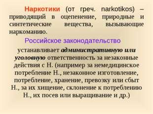 Наркотики (от греч. narkotikos) – приводящий в оцепенение, природные и синте