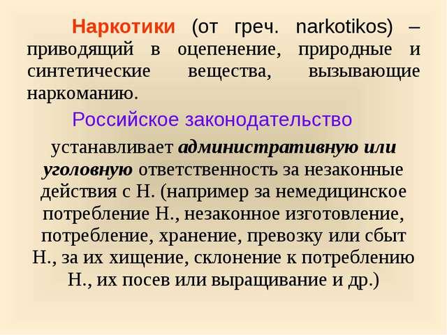 Наркотики (от греч. narkotikos) – приводящий в оцепенение, природные и синте...