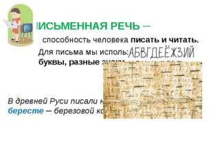 © InfoUrok.ru ПИСЬМЕННАЯ РЕЧЬ ─ способность человека писать и читать. В древн