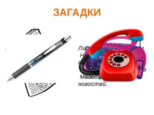 © InfoUrok.ru ЗАГАДКИ Без языка живет. Не ест и не пьет, А говорит и поет.