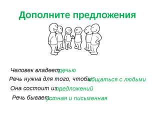 Дополните предложения © InfoUrok.ru Человек владеет Она состоит из Речь нужна