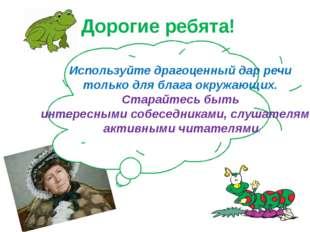 © InfoUrok.ru Дорогие ребята! Используйте драгоценный дар речи только для бла