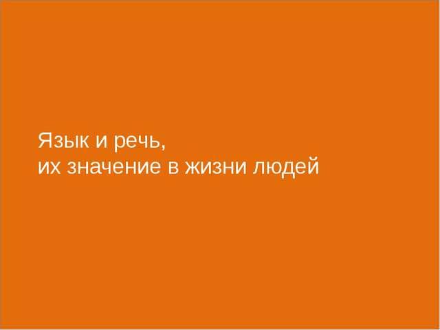 Язык и речь, их значение в жизни людей © InfoUrok.ru