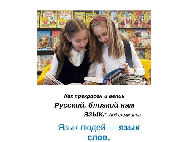 Как прекрасен и велик © InfoUrok.ru Русский, близкий нам язык. Т. Абдурахман...