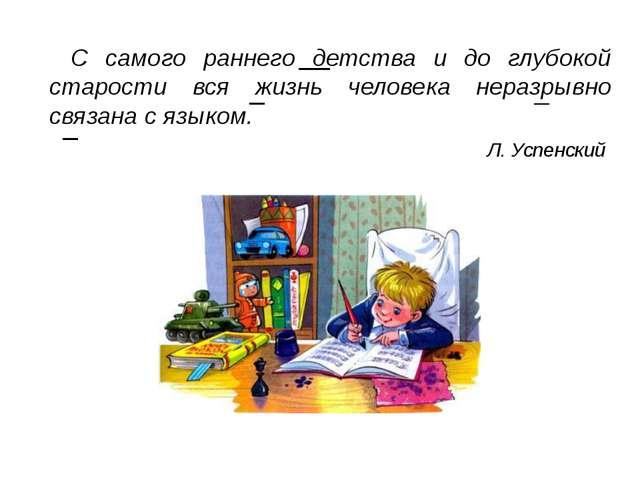 © InfoUrok.ru С самого раннего детства и до глубокой старости вся жизнь чело...