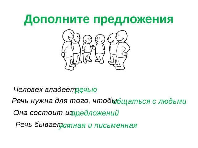 Дополните предложения © InfoUrok.ru Человек владеет Она состоит из Речь нужна...
