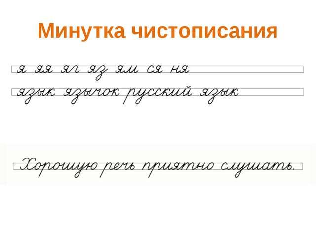 © InfoUrok.ru Минутка чистописания