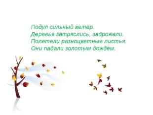 © InfoUrok.ru Подул сильный ветер. Деревья затряслись, задрожали. Полетели ра