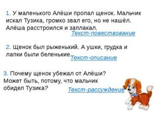 © InfoUrok.ru 1. У маленького Алёши пропал щенок. Мальчик искал Тузика, громк