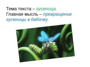 © InfoUrok.ru Тема текста – гусеница. Главная мысль – превращение гусеницы в