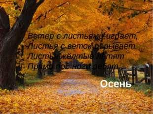 © InfoUrok.ru Ветер с листьями играет, Листья с веток обрывает. Листья жёлтые