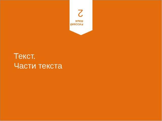 Текст. Части текста © InfoUrok.ru РУССКИЙ ЯЗЫК 2