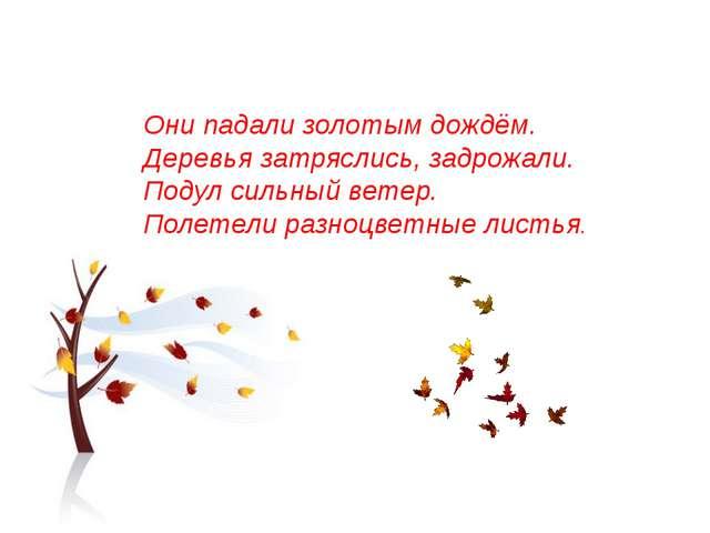 © InfoUrok.ru Они падали золотым дождём. Деревья затряслись, задрожали. Подул...