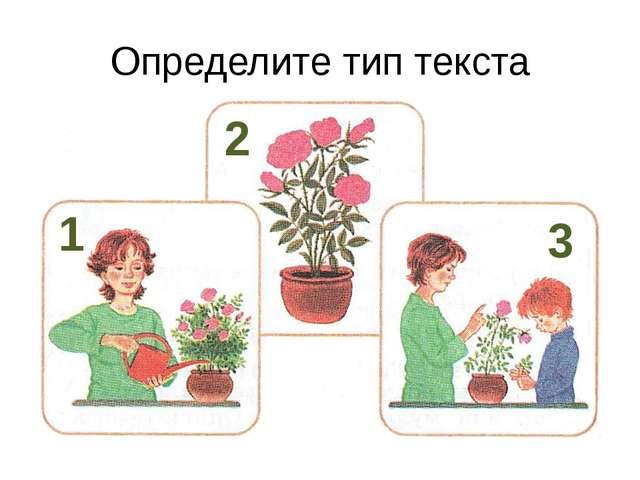 Определите тип текста © InfoUrok.ru 1 2 3