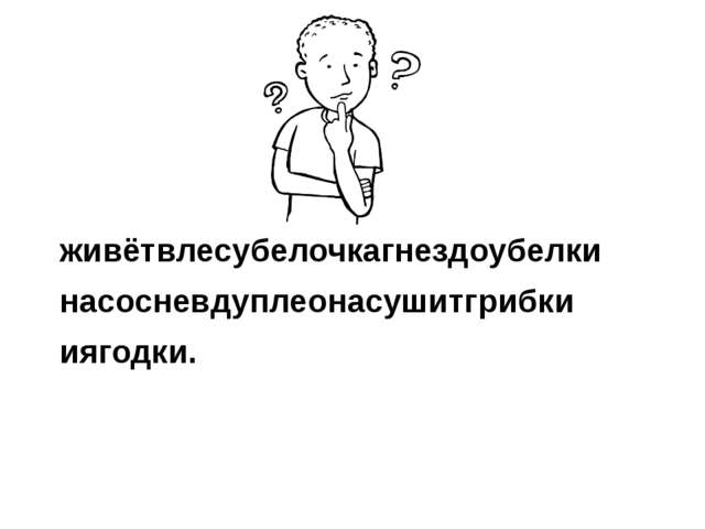 © InfoUrok.ru живётвлесубелочкагнездоубелки насосневдуплеонасушитгрибки иягод...