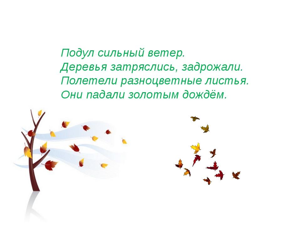 © InfoUrok.ru Подул сильный ветер. Деревья затряслись, задрожали. Полетели ра...
