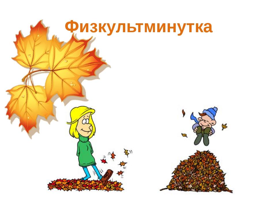 Физкультминутка © InfoUrok.ru Вот этот звук, что я тут вставил вверху, вставл...