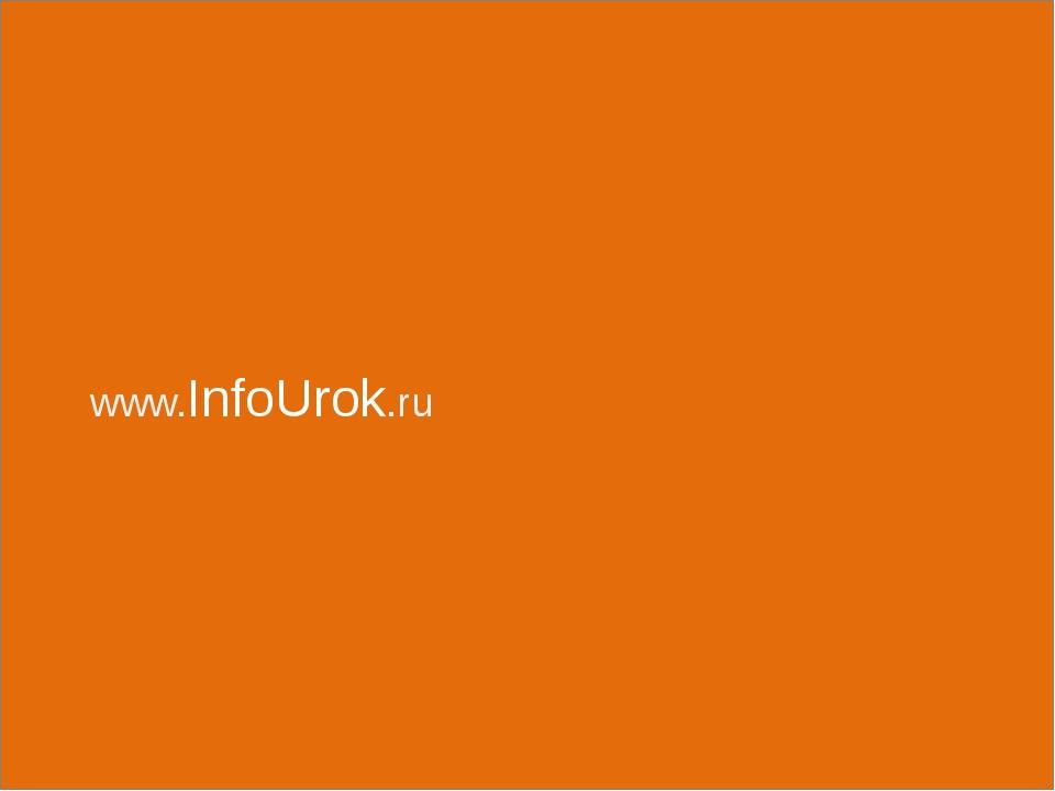 www.InfoUrok.ru © InfoUrok.ru