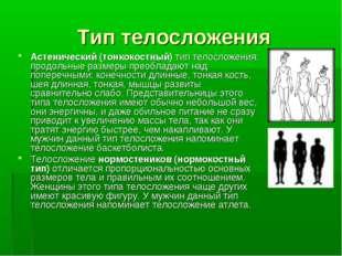 Тип телосложения Астенический (тонкокостный) тип телосложения: продольные раз