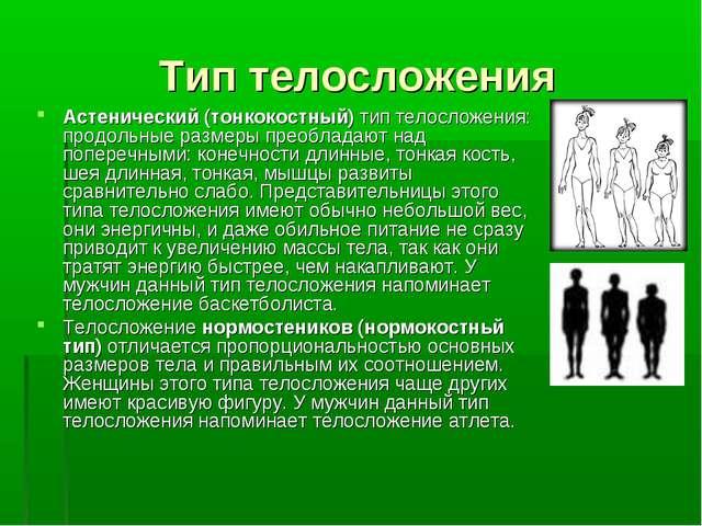 Тип телосложения Астенический (тонкокостный) тип телосложения: продольные раз...