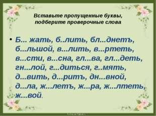 Вставьте пропущенные буквы, подберите проверочные слова Б... жать, б..лить, б