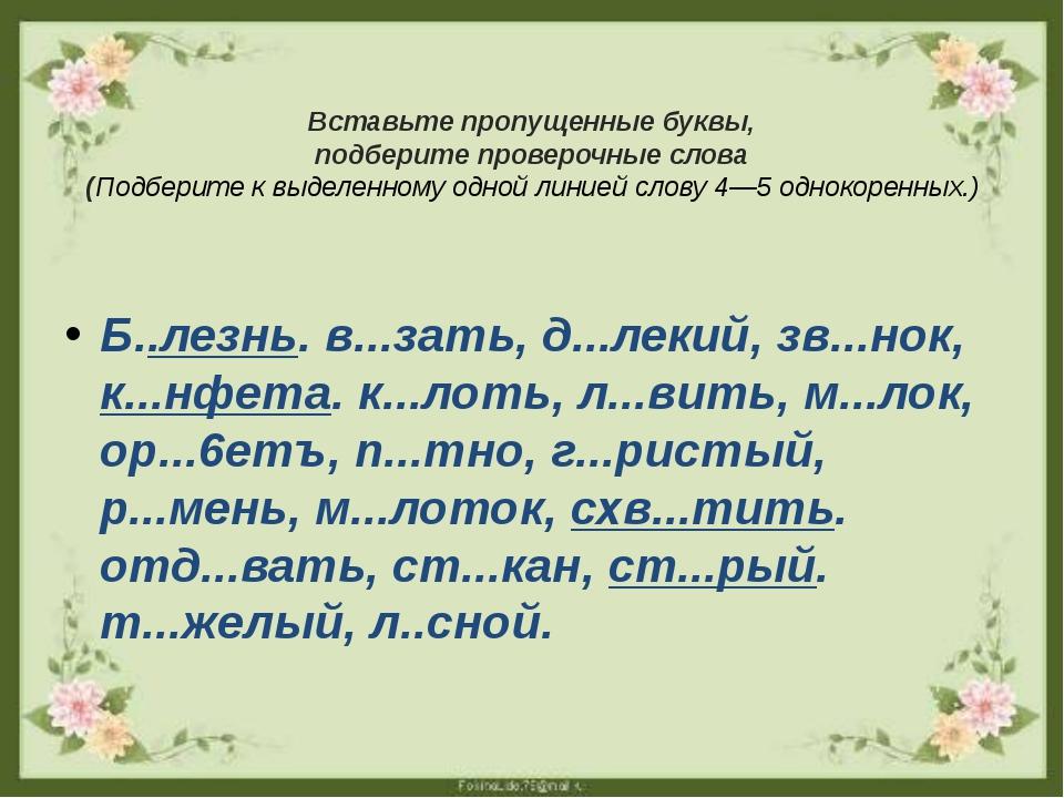 Вставьте пропущенные буквы, подберите проверочные слова (Подберите к выделенн...
