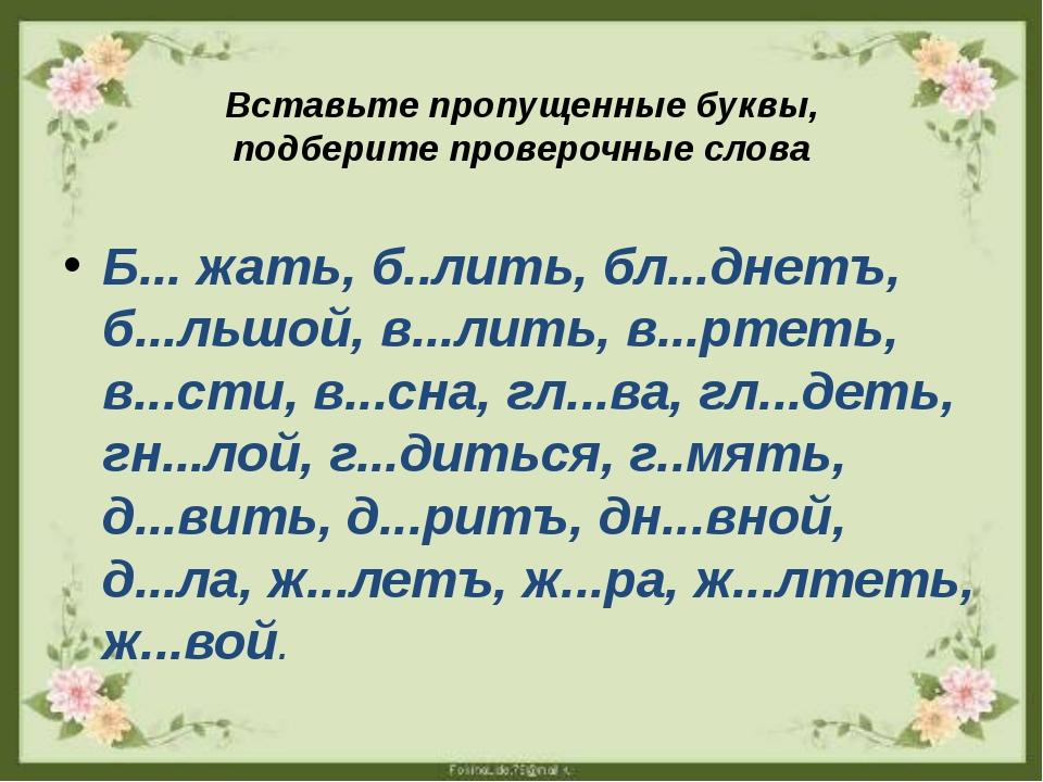 Вставьте пропущенные буквы, подберите проверочные слова Б... жать, б..лить, б...