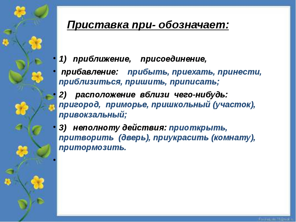 Приставка при- обозначает: 1) приближение, присоединение, прибавление...