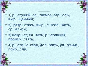 В каком ряду на месте пропусков во всех словах пишется буква...А 1) р...стущи