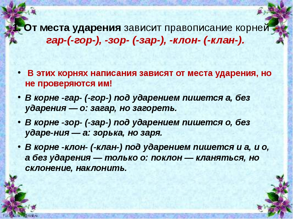 1. От места ударения зависит правописание корней -гар-(-гор-), -зор- (-зар-)...