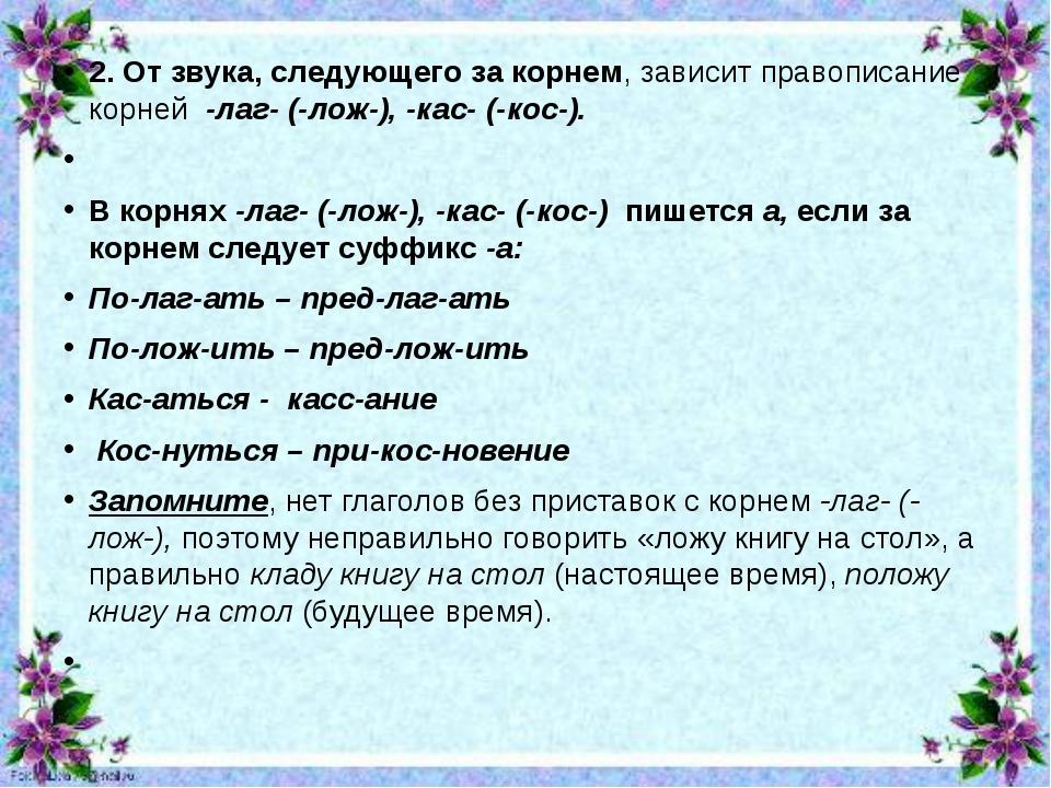 2. От звука, следующего за корнем, зависит правописание корней -лаг- (-лож-...