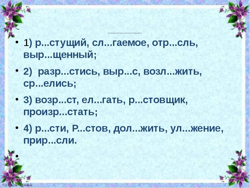 В каком ряду на месте пропусков во всех словах пишется буква...А 1) р...стущи...
